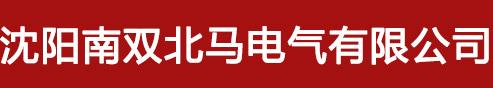 沈阳南双北马电气有限公司