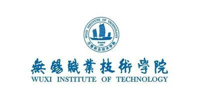 无锡职业技术学院